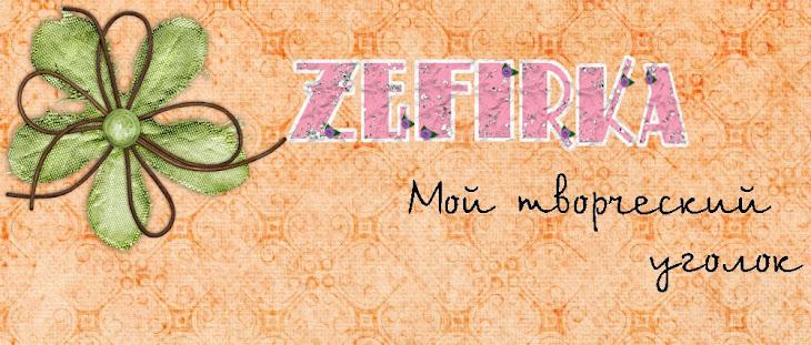 Zefirka