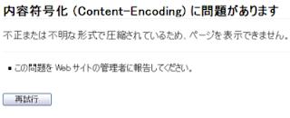 内容符号化(Content-Encoding)に問題があります
