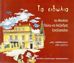 Τα ειδώλια του Μουσείου Παύλου και Αλεξάνδρας Κανελλοπούλου μας ταξιδεύουν στο χρόνο