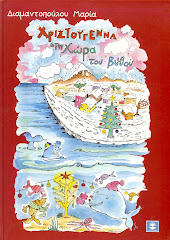 Χριστούγεννα στη χώρα του Βυθού»,