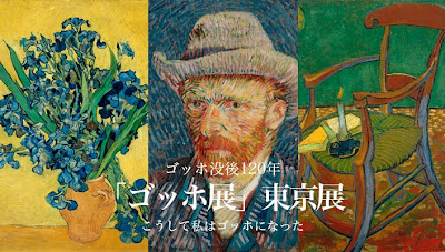 Van Gogh exhibition 120 years after ..death..