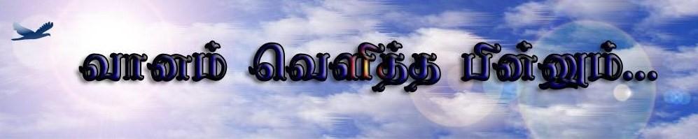வானம் வெளித்த பின்னும்...