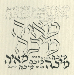 Octavine illustration calligraphy as art hebrew font Hebrew calligraphy art