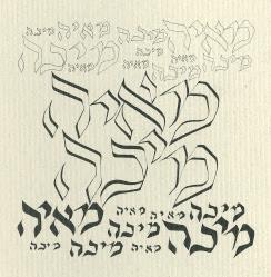 Octavine Illustration Calligraphy As Art Hebrew Font: hebrew calligraphy art
