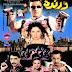 Darinda (2002) (Urdu Film)