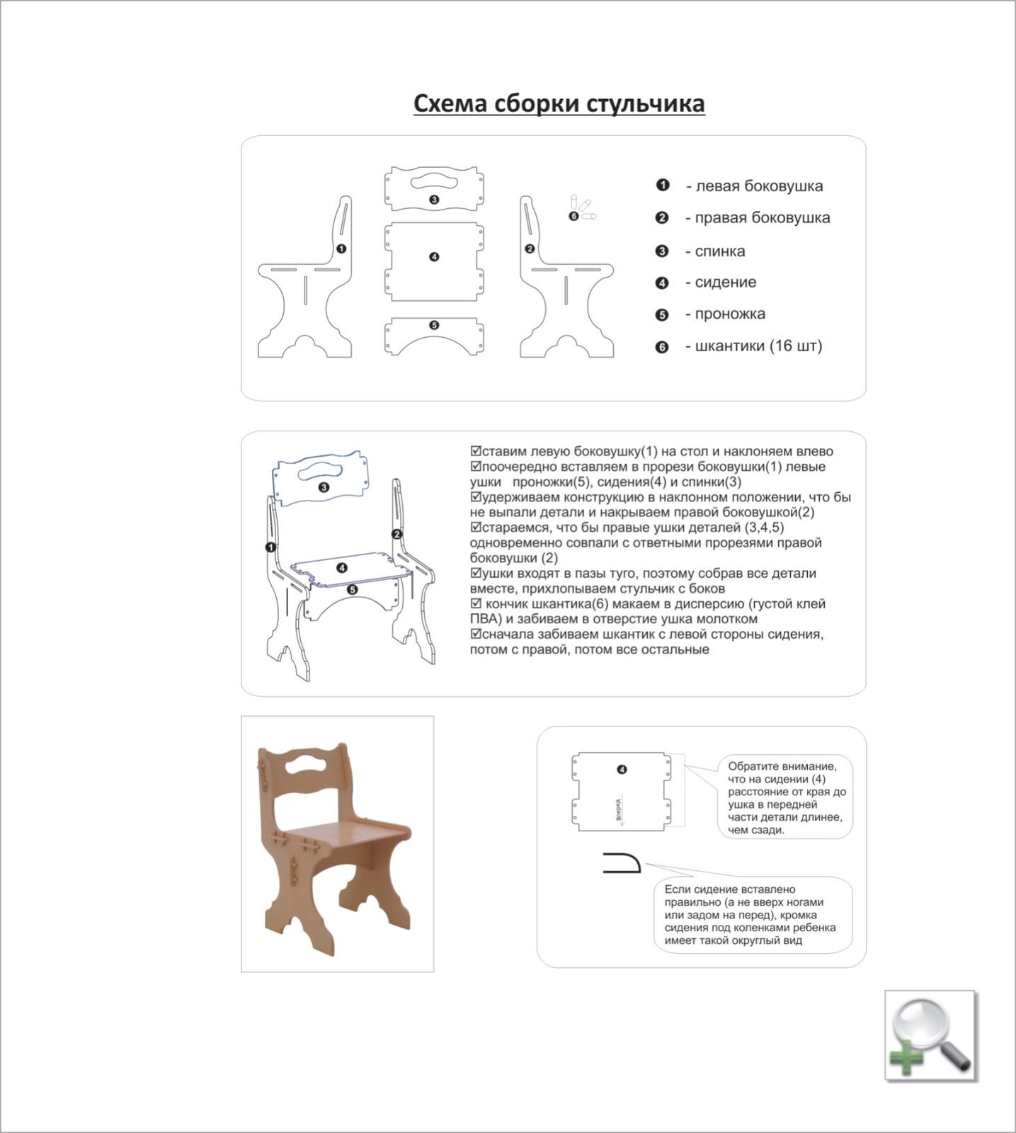 Детский стул своими руками : 280 фото Чертежи Размеры Инструкции 93