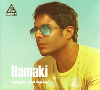 Mohamed Hamaki - Kan Mali (كان مالي)