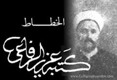 Syeikh Aziz Rifa'i