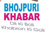 BHOJPURI KHABAR