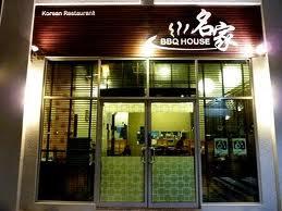 Korean Restaurant Kota Kinabalu