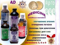 Продукция Компании AD Medecine