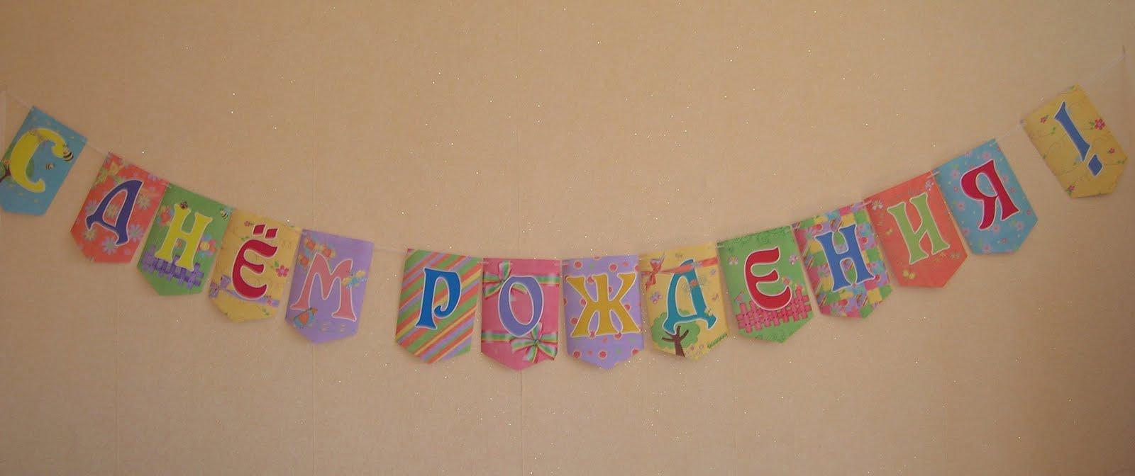 Растяжка с днем рождения своими руками шаблоны букв 23