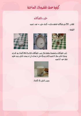 ♥• موسوعة رائعة من المشروبات 11206303664.jpg