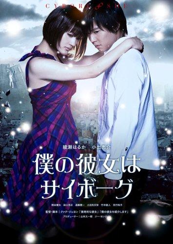 Cyborg Girl / 2008 / Japonya / Online Film İzle