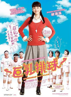 Oppai Volleyball -(comedia)