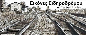 Κάντε κλικ για Εικόνες Σιδηροδρόμου