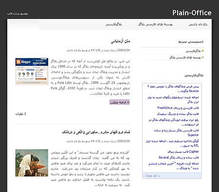 http://4.bp.blogspot.com/_VgIqJCiJhXw/Sxjz1xmb2iI/AAAAAAAAFmA/mPKq9ptMojY/s1600/Plain-Office.jpg