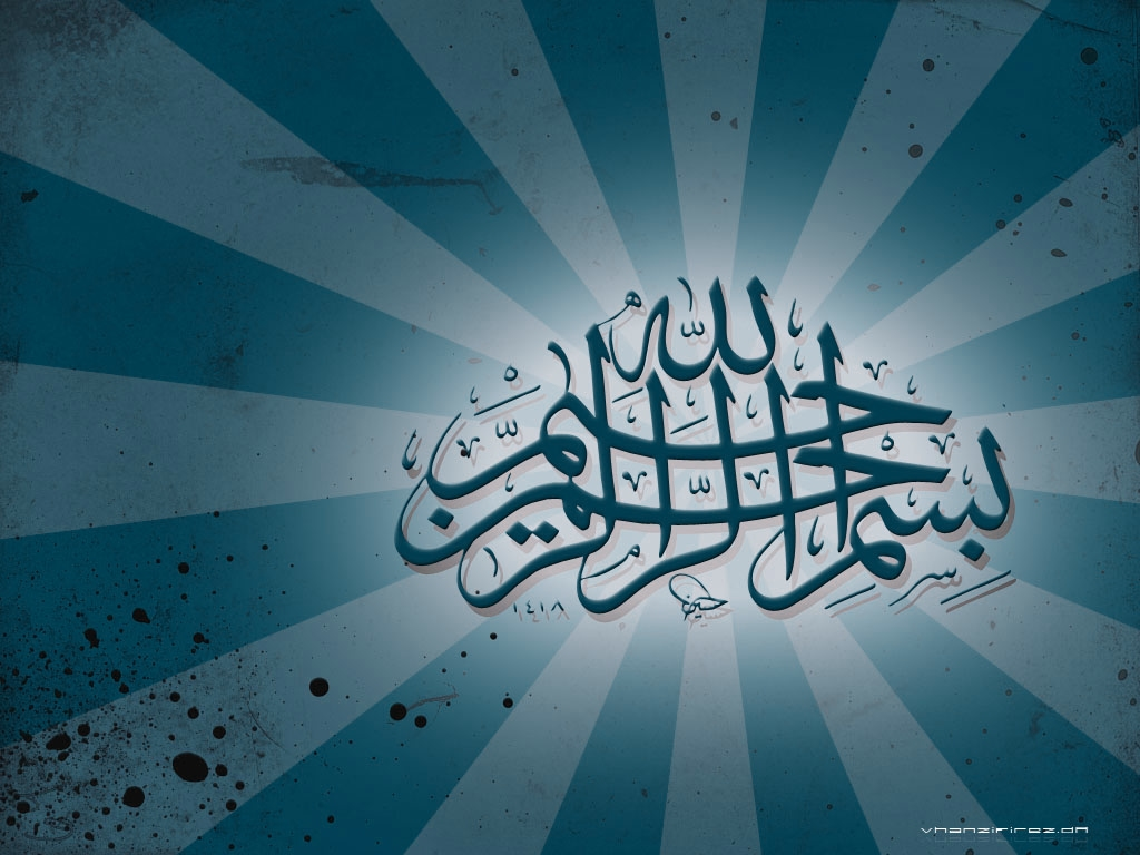 Bismillah Wallpaper Islamic Free Download