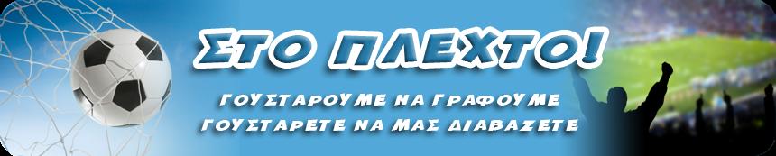 ΣΤΟ ΠΛΕΧΤΟ