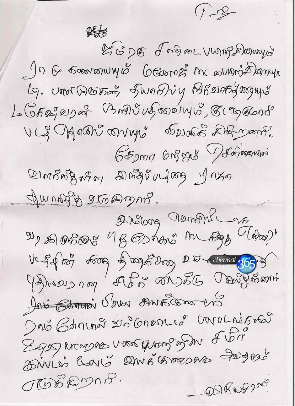 [Drogam-Nadanthathu-Enna-Stills-056.jpg]