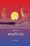 Arax published