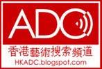 香港藝術搜索頻道