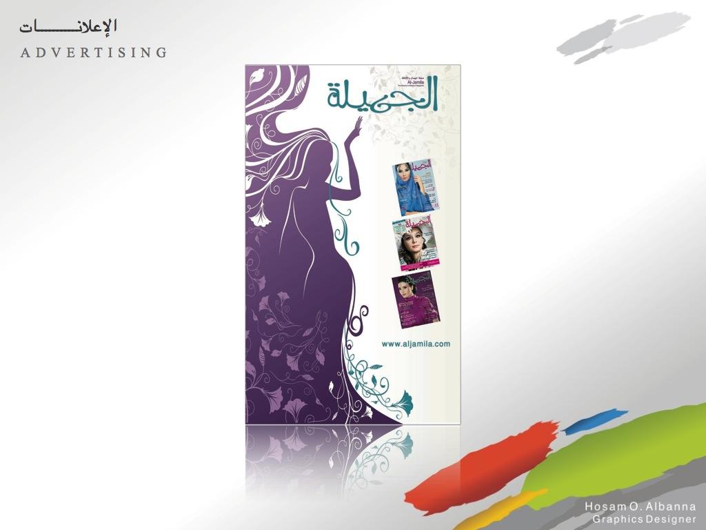 تصميم بنر إعلاني لمجلة الجميلة