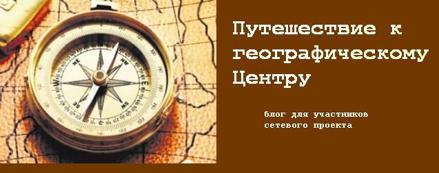Путешествие к географическому Центру