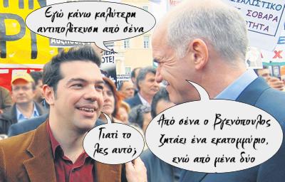 Αλέξης Τσίπρας, Γιώργος Παπανδρέου