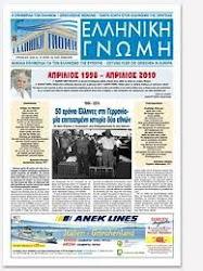 H Oμογενειακή εφημερίδα της Γερμανίας όπου είμαι Ανταποκριτής Ελλάδος