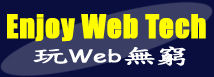 玩Web無窮(Enjoy Web Tech)