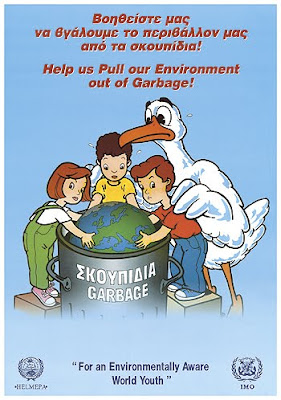 Συμμετέχουμε στην Παγκόσμια Ημέρα Εθελοντικού Καθαρισμού των Ακτών 11