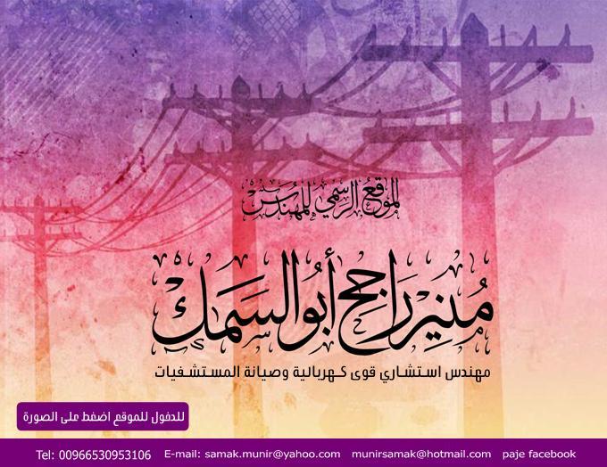 موقع المهندس منير أبو السمك