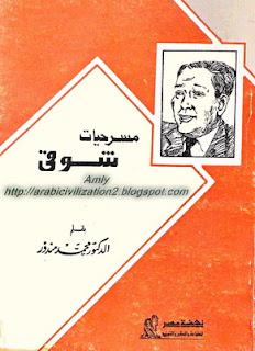 محمد مندور مسرحيات شوقي نهضة