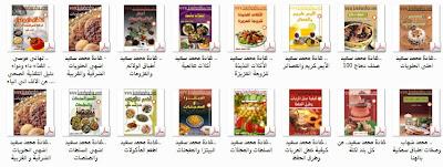 34 pic كتب عربية   طهى  34