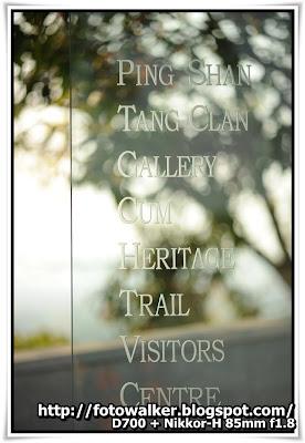 屏山鄧族文物館(Ping Shan Tang Clan Gallery)