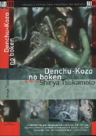 Denchu Kozo no boken movie