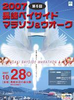 Nagasaki Bayside Marathon