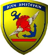 Hellenic Armed Forces-Supporters