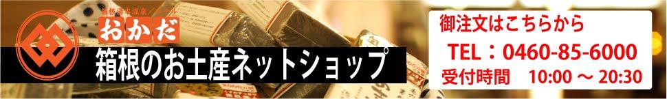 ホテルおかだ 箱根のお土産ネットショップ