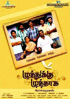 Muthuku+Muthaga+Tamil+Movie+mp3+songs+download.jpg (286×400)