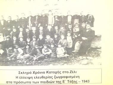 ΚΑΤΟΧΗ 1943
