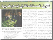 Akhbar Pelancangon & Kebudayaan ,Ahlan Wasahlan, Sept 2005