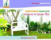สวนสวย (Garden Plus)