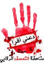 حملة مناهضة التعسف الرقابي