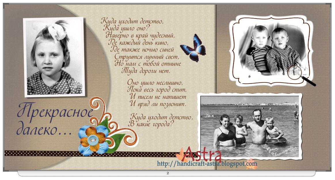 Альбом с фотографиями для мамы