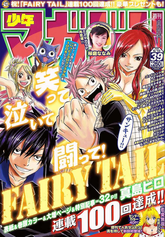 Fairy Tail chap 100 page 1 - IZTruyenTranh.com