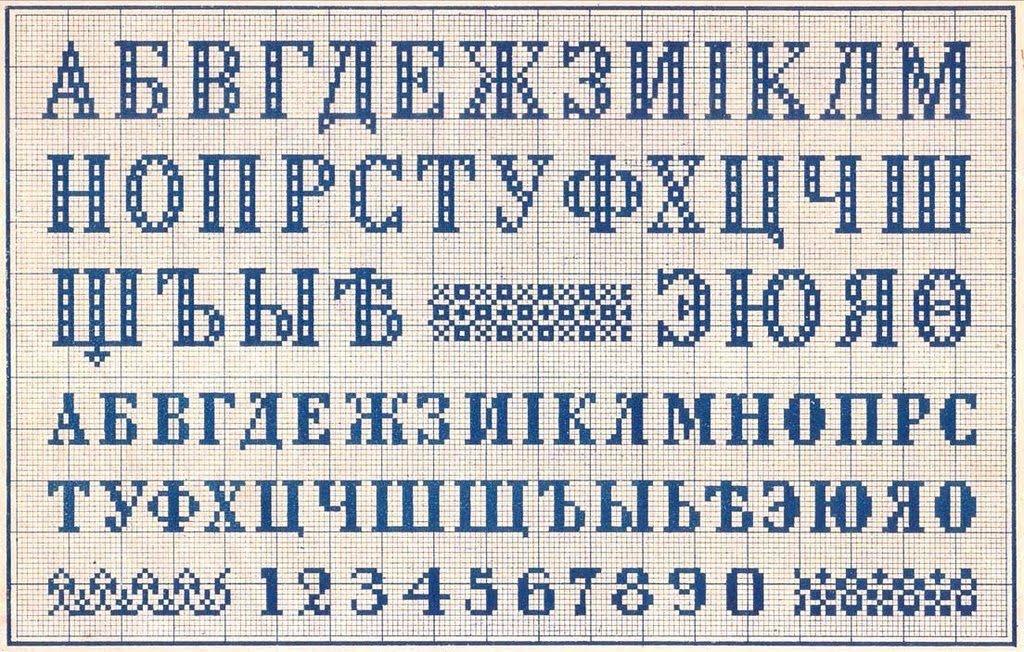 Вышивка крестом алфавиты 62