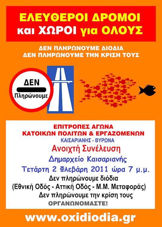 ΔΗΜΑΡΧΕΙΟ ΚΑΙΣΑΡΙΑΝΗΣ , 2 ΦΛΕΒΑΡΗ 7 μμ
