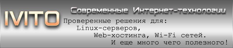 ivito - Интернет технологии